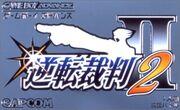 AA2 GBA Box Art Japan