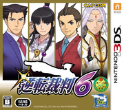 AA6 3DS Box Art Japan