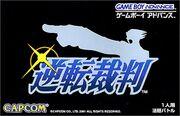 AA1 GBA Box Art Japan