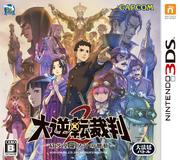 DGS2 3DS Box Art Japan