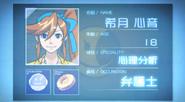 Kokone profile