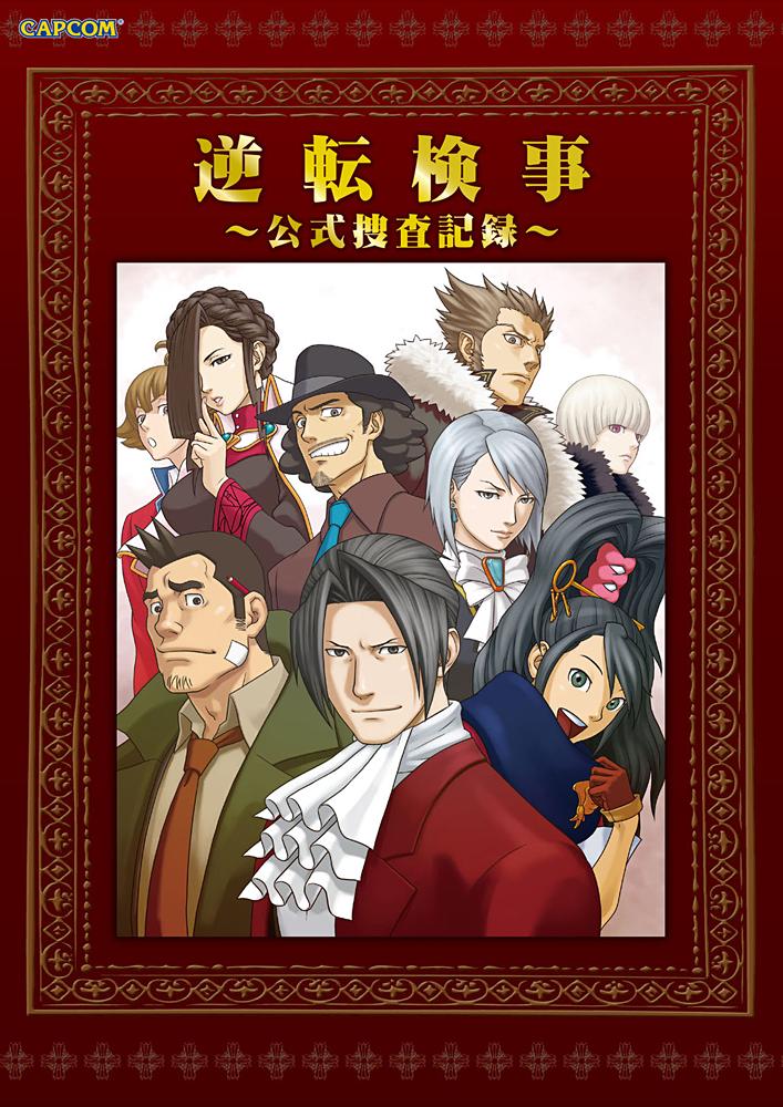 Gyakuten Kenji Official Investigation Book