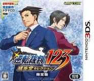 Phoenix Wright Ace Attorney Trilogy (Japanese) Limited Box Art