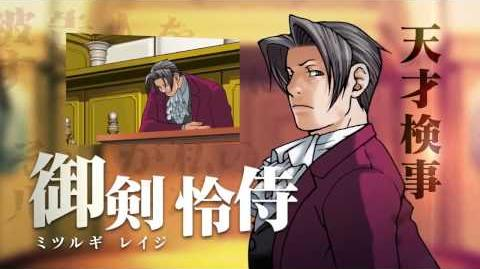 Ace Attorney 123 Wright Selection - Trailer (Nintendo 3DS)
