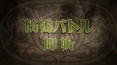 ニンテンドー3DS『大逆転裁判 -成歩堂龍ノ介の冒險-』特報 陪審バトル映像(フルver.)