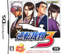 GS3 Japanese DS Cover