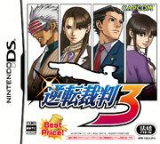 AA3 DS Box Art Japan