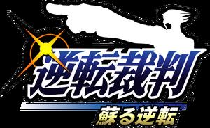 GS1 YG logo