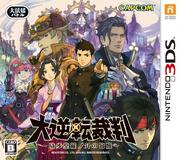 DGS 3DS Box Art Japan