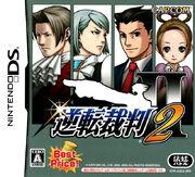 AA2 DS Box Art Japan