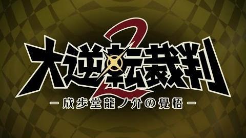 『大逆転裁判2 -成歩堂龍ノ介の覺悟-』TGS2016タイトル発表映像