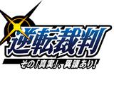 """Gyakuten Saiban: Sono """"Shinjitsu"""", Igiari!"""