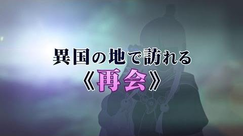 ニンテンドー3DS『逆転裁判6』2nd プロモーション映像