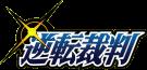 逆转裁判中文 Wiki