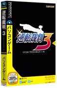 AA3 PC Box Art Japan