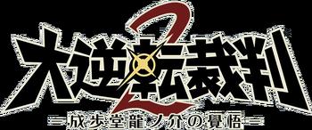 Dgs2-logo-0