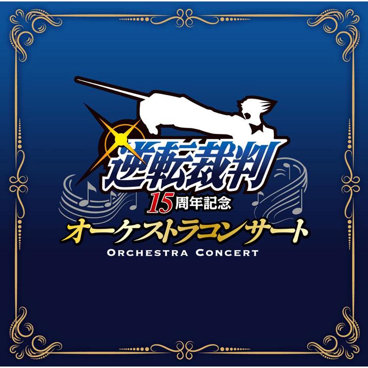 Gyakuten Saiban 15th Anniversary Orchestra Concert