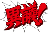 Objection Chinese traditional Trilogy 2019