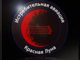 """Эскадрилья """"Красная Луна"""""""