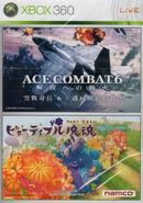 AC6 Beautiful Katamari Box Art Chinese
