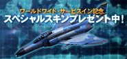 F-4G Blue Camo Banner