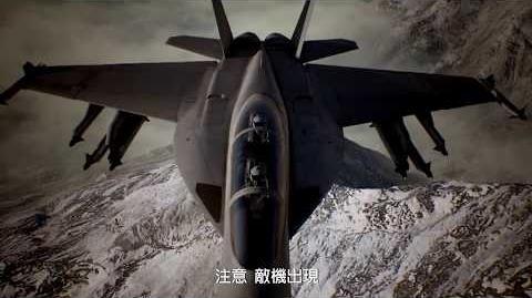 PS4、XboxOne、PC『空戰奇兵7 未知天際』第二支繁體中文版宣傳影片