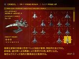 Ace Combat Zero: The Belkan War/Асы