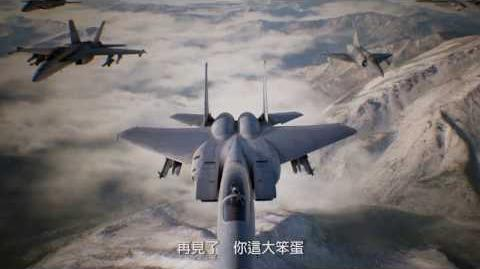 PS4『空戰奇兵7』繁體中文版宣傳影片