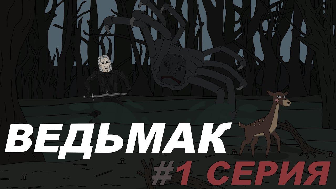 Ведьмак 1 серия   мульт пародия   анимация