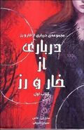 A Court of Thorns and Roses - Persian