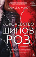 A Court of Thorns and Roses - Russian