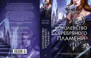 ACOSF cover, Russian full