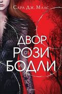 A Court of Thorns and Roses - Bulgarian