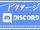 Mainpage/Right/Discord