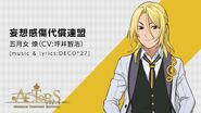 Ryo Saotome ACTORS -Singing Contest Edition-