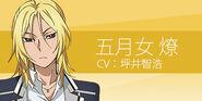 Ryo Saotome Character Tag