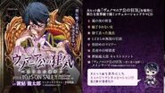 ミュージックシチュエーション Vol2 『ヴェノマニア公の狂気~君ト見ル迷夢~』 CV: 置鮎 龍太郎