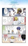 Anime ACTORS-Tensho Gakuen Nichijou- Comic 18