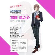 Ryunosuke Hanakuma Profile