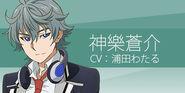Sosuke Kagura Character Tag