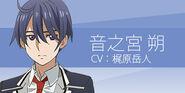 Saku Otonomiya Character Tag