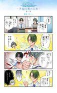 Anime ACTORS-Tensho Gakuen Nichijou- Comic 17