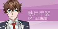 Kai Akizuki Character Tag