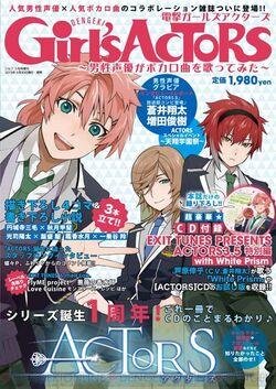 ACTORS Mook Book Dengeki Girls Actors.jpg