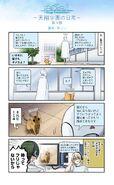 Anime ACTORS-Tensho Gakuen Nichijou- Comic 11
