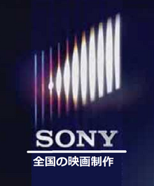 Sony National.png