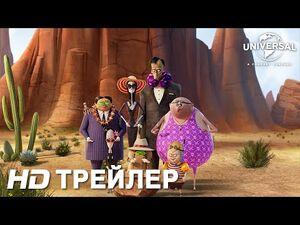 СЕМЕЙКА АДДАМС- ГОРЯЩИЙ ТУР - Трейлер - В кино с 7 октября
