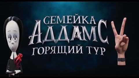 СЕМЕЙКА АДДАМС ГОРЯЩИЙ ТУР Тизер В кино в 2021