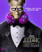 Семейка Аддамс 2 (2021) - Постер (Ларч)