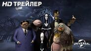 СЕМЕЙКА АДДАМС (2019) - русский трейлер, дубляж, HD